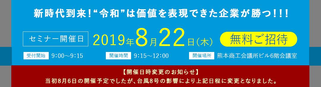 セミナー開催日 2019年8月22日(木)