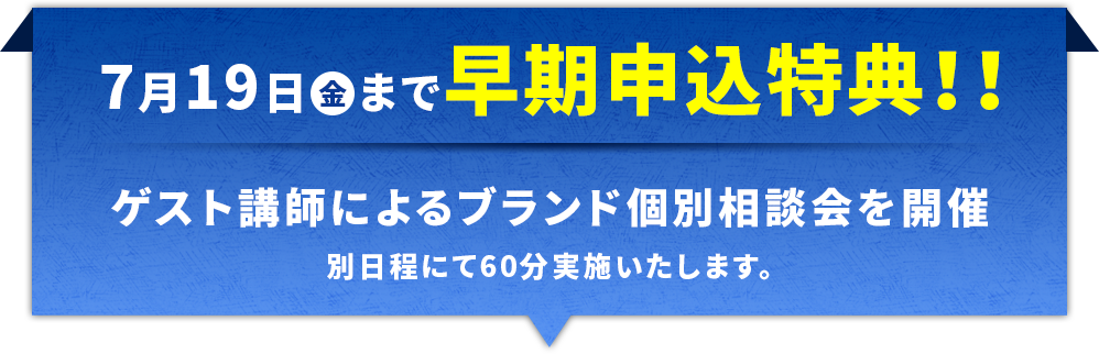 7月19日まで早期申込特典!!